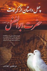 چهل داستان از کرامات حضرت ابوالفضل علیه السلام