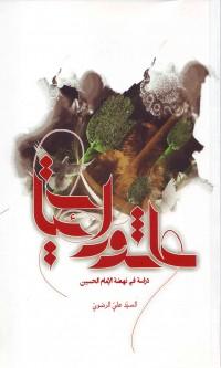 عاشورائیات: بحوث حول نهضه الامام حسین علیه السلام