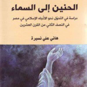 الحنین إلی السماء دراسه فی التحوّل نحو الاتّجاه الإسلامی فی النصف الثانی من القرن العشرین