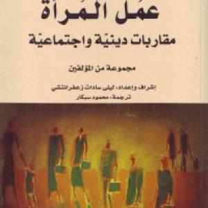 عمل المرأه مقاربات دینیّه و اجتماعیّه