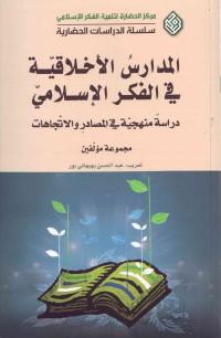 المدارس الأخلاقیّه فی الفکر الإسلامیّ