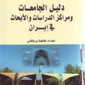 دلیل الجامعات و مراکز الدراسات والأبحاث فی إیران