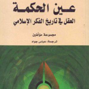 عین الحکمه العقل فی تاریخ الفکر الإسلامی