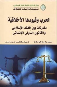 الحرب وقیودها الأخلاقیّه: مقارنات بین الفقه الإسلامی والقانون الدّولی الإنسانی