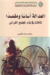 العداله أساسا ومقصدا: تأمّلات فی بناء المجتمع القرآنی