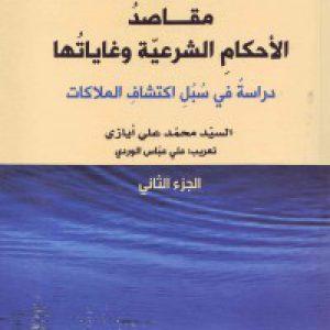 مقاصد الأحکام الشرعیّه وغایاتها: دراسه فی سبل اکتشاف الملاکات (2 جلدی)