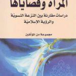 المرأه وقضایا: دراسات مقارنه بین النزعه النسویّه والرؤیه الإسلامیّه