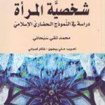 شخصیّه المرأه: دراسه فی النّموذج الحضاریّ الإسلامیّ