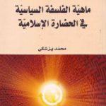 ماهیّه الفلسفه السیاسیّه فی الحضاره الإسلامیّه
