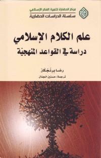 علم الکلام الإسلامی: دراسه فی القواعد المنهجیّه