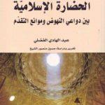 الحضاره الإسلامیّه: بین دواعی النهوض و موانع التقدّم