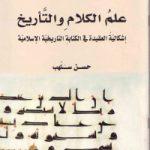 علم الکلام والتّأریخ: إشکالیّه العقیده فی الکتابه التّاریخیّه الإسلامیّه