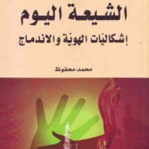 الشیعه الیوم: إشکالیّات الهویّه والاندماج