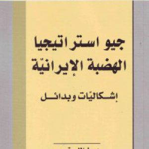 جیو استراتیجیا الهضبه الإیرانیّه - إشکالیّات و بدائل