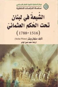 الشّیعه فی لبنان تحت الحکم العثمانیّ (1516 - 1788)