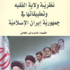 نظریّه ولایه الفقه و تطبیقاتها فی جمهوریّه إیران الإسلامیّه