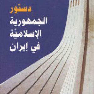 دستور الجمهوریه الإسلامیه فی إیران