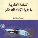 النهضه الفکریّه فی رؤیه الإمام الخامنئی