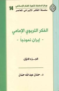 الفکر التربوی الإمامی: إیران نموذجا (2 جلدی)
