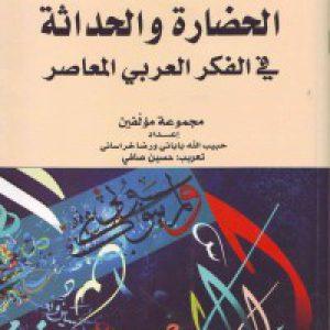 الحضاره و الحداثه فی الفکر العربی المعاصر