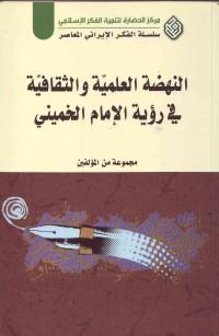 النهضه العلمیّه والثقافیّه فی رؤیه الإمام الخمینی