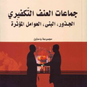 جماعات العنف التّکفیری : الجذور، البنی، العوامل المؤثره