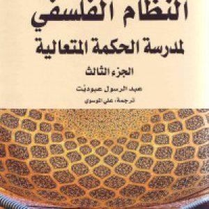النظام الفلسفی لمدرسه الحکمه المتعالیه (3 جلدی)
