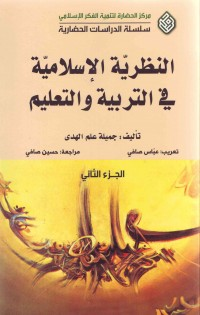 النظریّه الإسلامیّه فی التربیه والتعلیم (2 جلدی)