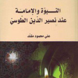 النبوّه والإمامه عند نصیر الدّین الطّوسیّ