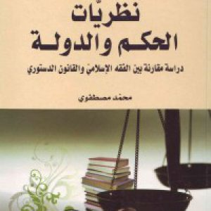 نظریّات الحکم والدوله: دراسه مقارنه بین الفقه الإسلامی والقانون الدستوری