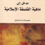 مدخل إلی ماهیّه الفلسفه الإسلامیّه