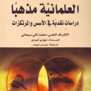العلمانیّه مذهبا: دراسات نقدیّه فی الأساس والمرتکزات