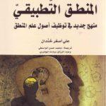 المنطق التّطبیقیّ: منهج جدید فی توظیف أصول علم المنطق