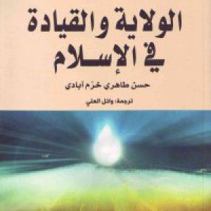 الولایه والقیاده فی الإسلام