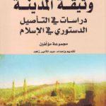 وثیقه المدینه: دراسات فی التأصیل الدستوری فی الإسلام