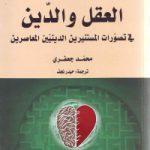 العقل و الدّین: فی تصورات المستنیرین الدینیّین المعاصرین
