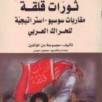 ثورات قلقه: مقاربات سوسیو - استراتیجیّه للحراک العربی