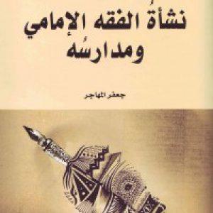 نشأه الفقه الإمامی ومدارسه
