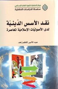 نقد الأسس الدّینیّه لدی الأصولیّات الإسلامیّه المعاصره