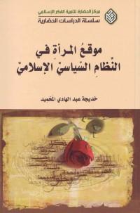 موقع المرأه فی النظام السیاسیّ الإسلامیّ
