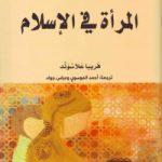 المرأه فی الإسلام