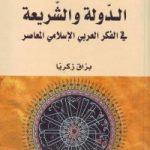 الدّوله الشّریعه فی الفکر العربی الإسلامی المعاصر