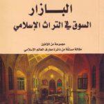 البازار : السوق فی التراث الإسلامی