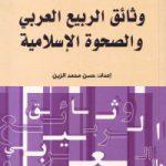 وثائق الربیع العربی الصحوه الإسلامیه