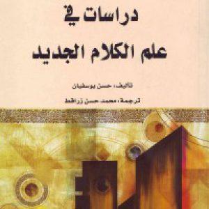 دراسات فی علم الکلام الجدید