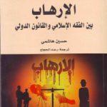 الإرهاب: بین الفقه الإسلامی والقانون الدولی