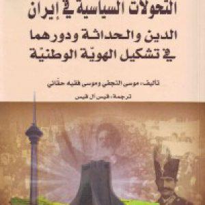 التحوّلات السیاسیّه فی إیران الدین والحداثه و دورهما فی تشکیل الهویّه الوطنیّه