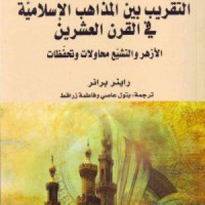 التقریب بین المذاهب الإسلامیّه فی القرن العشرین: الأزهر و التشیّع محاولات و تحفّظات