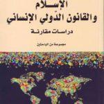 الإسلام و القانون الدّولی الإنسانی: دراسات مقارنه