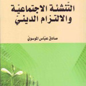 التنشئه الاجتماعیّه والالتزام الدینیّ